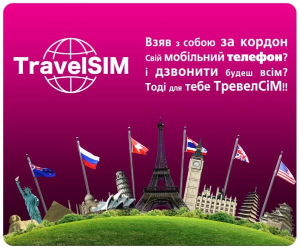 Послуга роумінгу TravelSiM