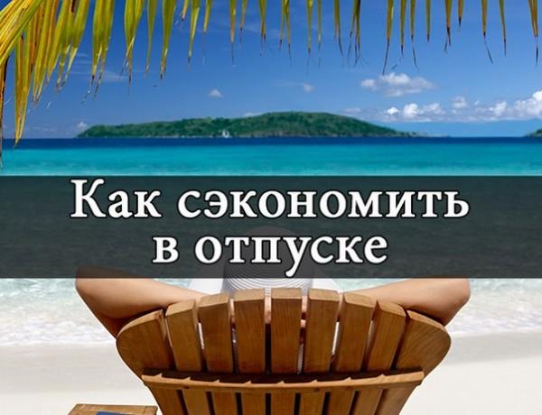 Як заощадити у відпустці
